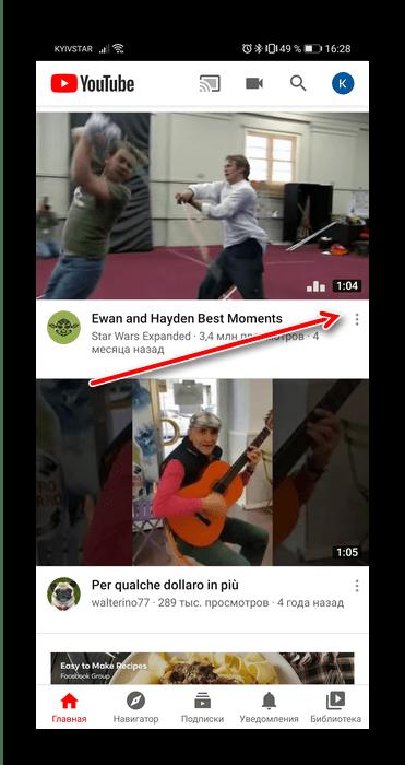 Вызвать меню ролика для скрытия рекомендации на Youtube для смартфонов