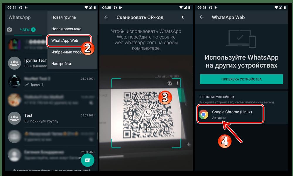 WhatsApp авторизация в сервисе WhatsApp Web на мобильном девайсе с другого устройства на Android или iOS