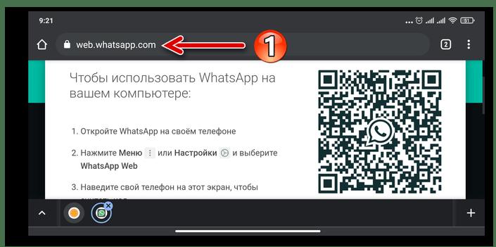 WhatsApp открытие сайта WhatsApp Web на Android-устройстве