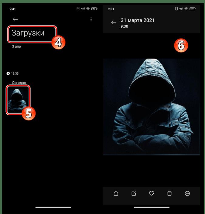 WhatsApp скачанная через веб-версию мессенджера аватарка другого его пользователя в памяти Android-девайса