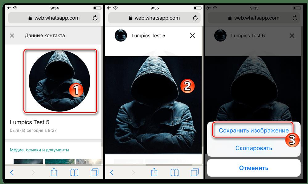 WhatsApp скачивание аватарки другого пользователя мессенджера на iPhone через сервис WhatsApp Web