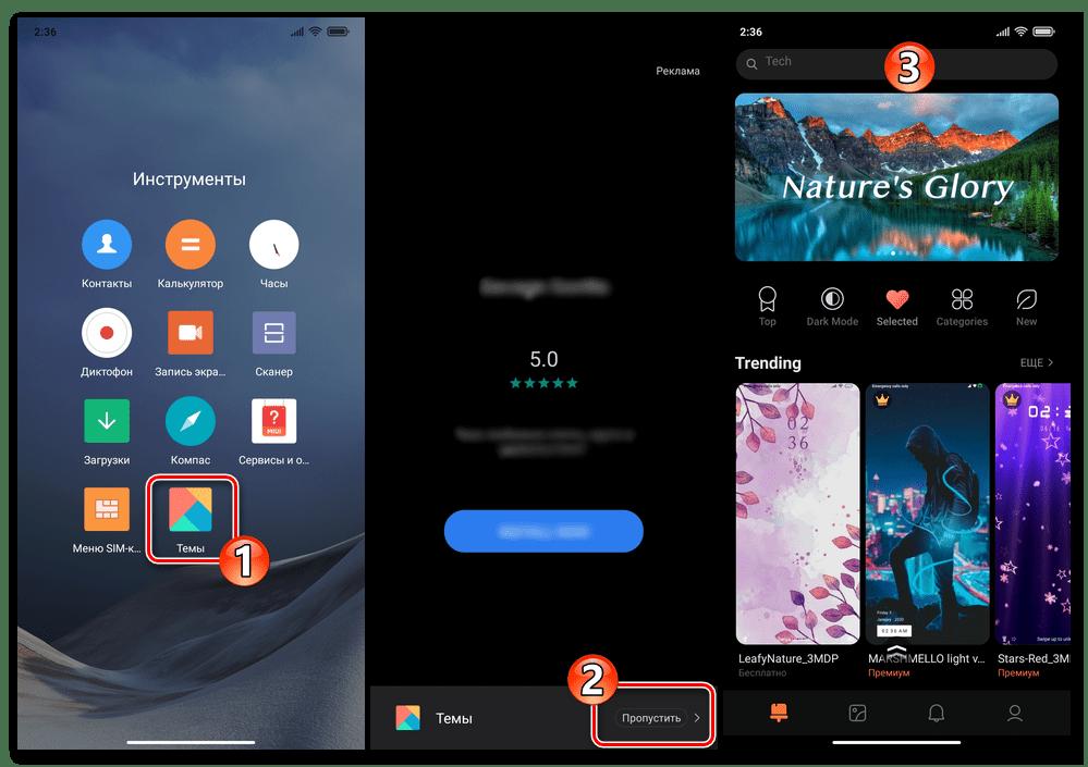 Отключение рекламы (рекомендаций) на смартфонах Xiaomi