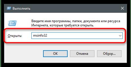 Запуск приложения Сведения о системе для определения MAC-адреса компьютера на Windows 10
