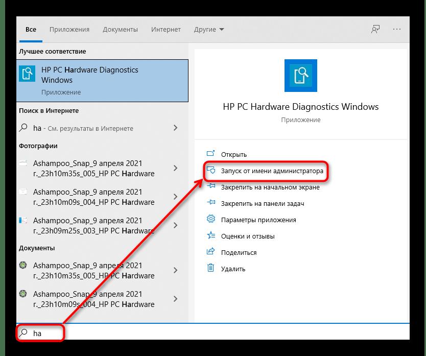 Запуск программы HP PC Hardware Diagnostics Windows на ноутбуке HP для проверки работоспособности тачпада