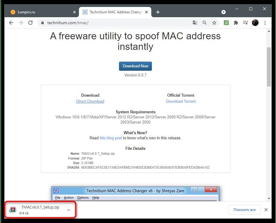 Запуск установщика для изменения MAC-адреса компьютера в Windows 10 через Technitium MAC Address Changer