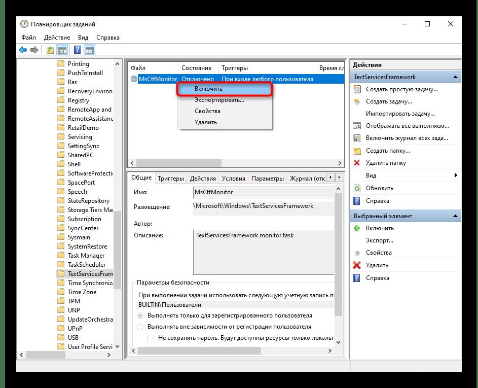 Активация задания MsCtfMonitor в Планировщике заданий Windows 10