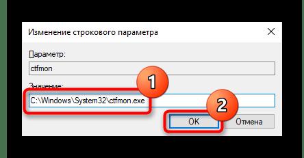 Добавление ctfmon в автозагрузку через Редактор реестра в Windows 10