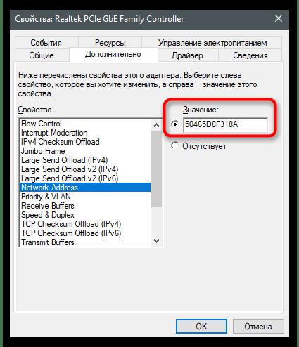 Изменить MAC-адрес сетевой карты-6