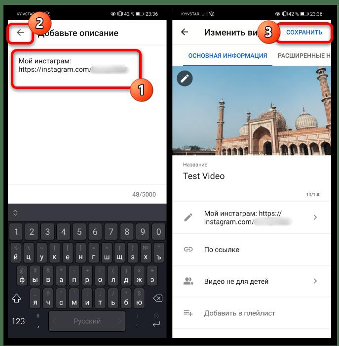 Добавление ссылки на Instagram в YouTube