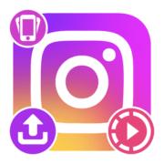 Как добавить видео в Инстаграм с телефона