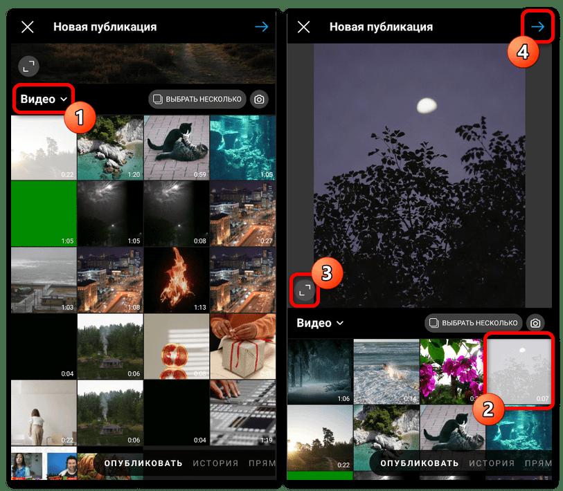 Как добавить видео в Инстаграм с телефона_002