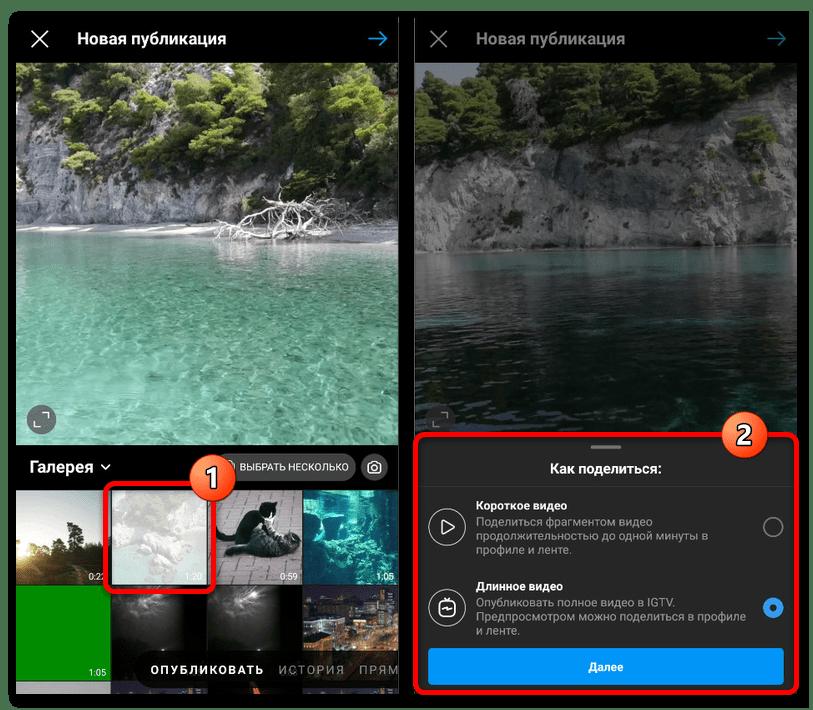 Как добавить видео в Инстаграм с телефона_003