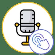 Как использовать микрофон на наушниках на компьютере