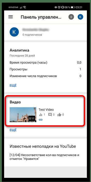 как изменить обложку видео на youtube-2