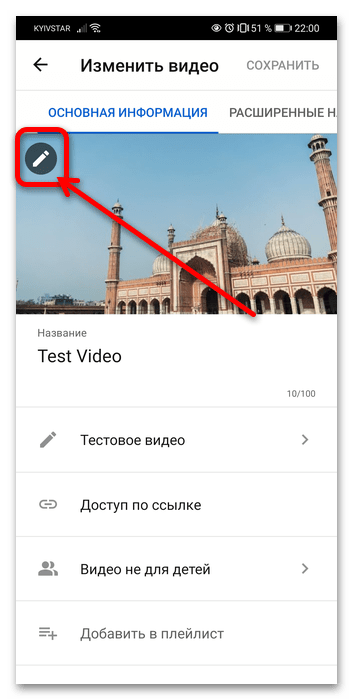 как изменить обложку видео на youtube-4