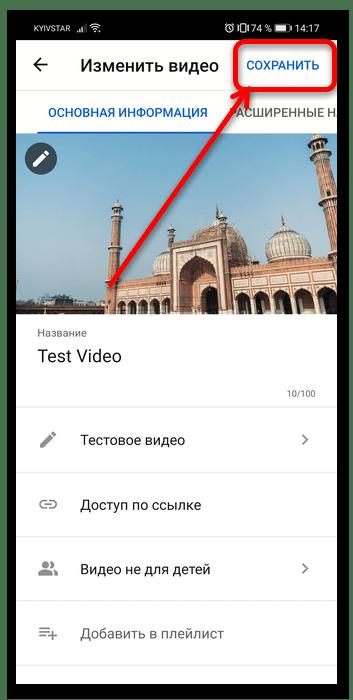 как изменить обложку видео на youtube-8