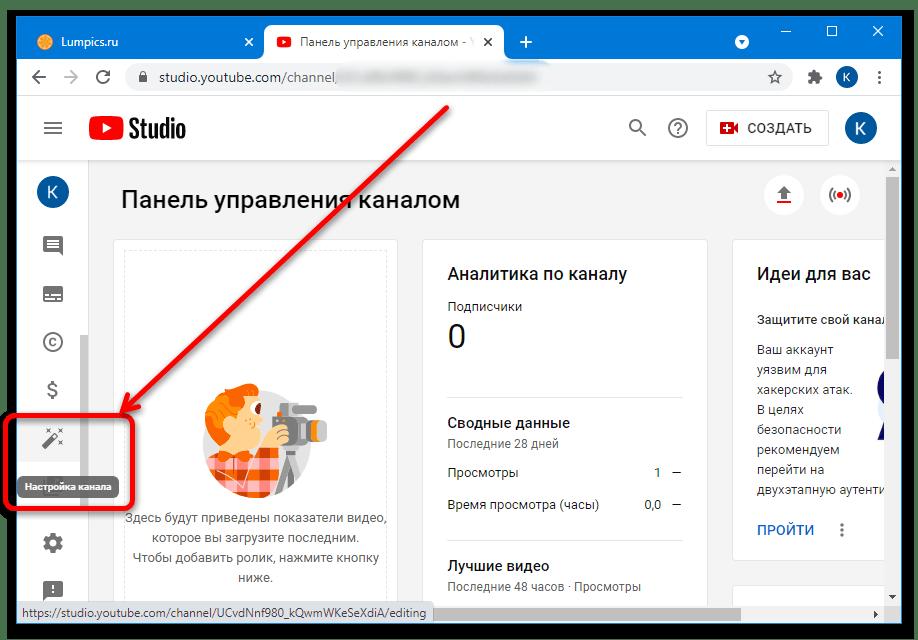 как изменить описание канала на youtube-11