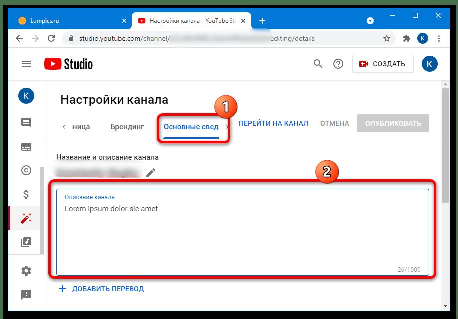 как изменить описание канала на youtube-12