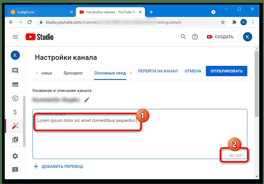 как изменить описание канала на youtube-13