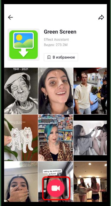 Как найти маску в TikTok
