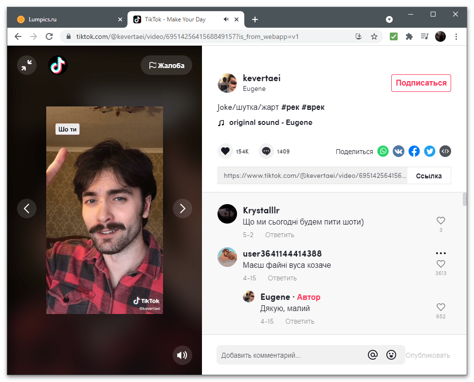 Как найти видео в ТикТок-20
