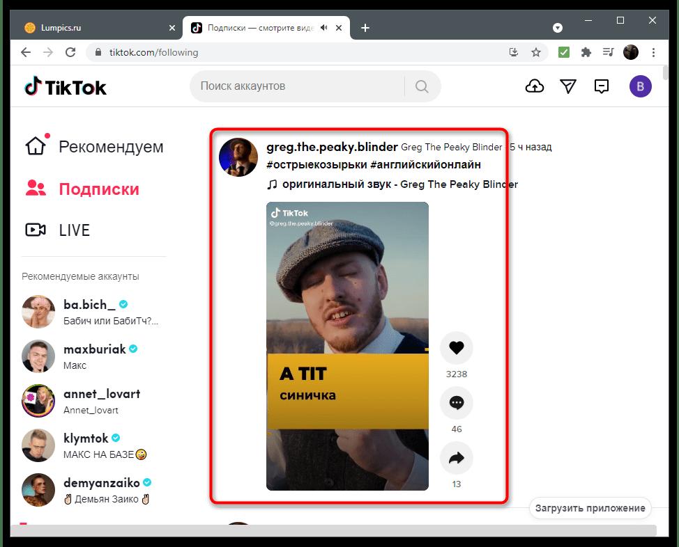 Как найти видео в ТикТок-22
