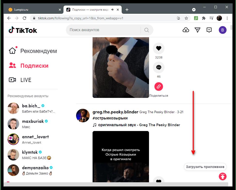 Как найти видео в ТикТок-23