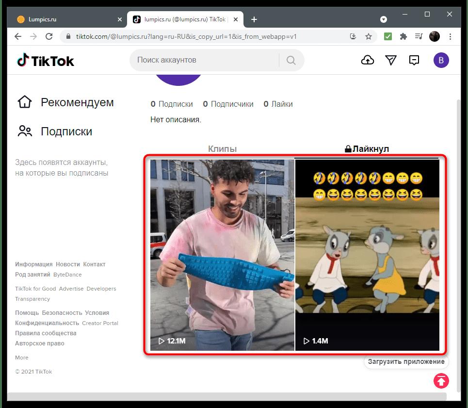 Как найти видео в ТикТок-26
