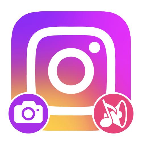 Как наложить музыку на фото в Инстаграм