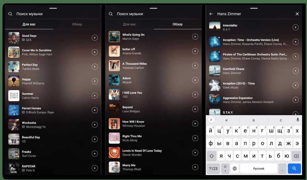 Способы наложения музыки на фото в Instagram
