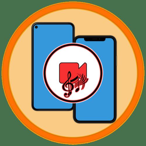 Как наложить музыку на видео в телефоне