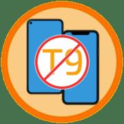 Как отключить Т9 на телефоне