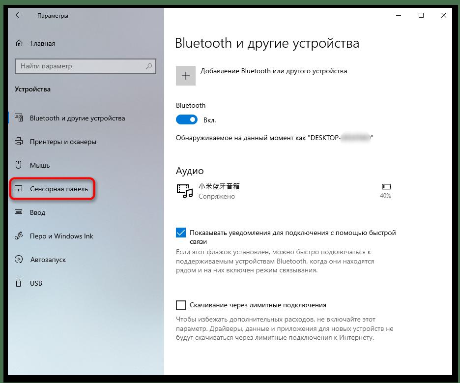 Как отключить тачпад на ноутбуке АСУС-11