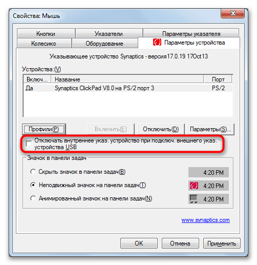 Как отключить тачпад на ноутбуке АСУС-15