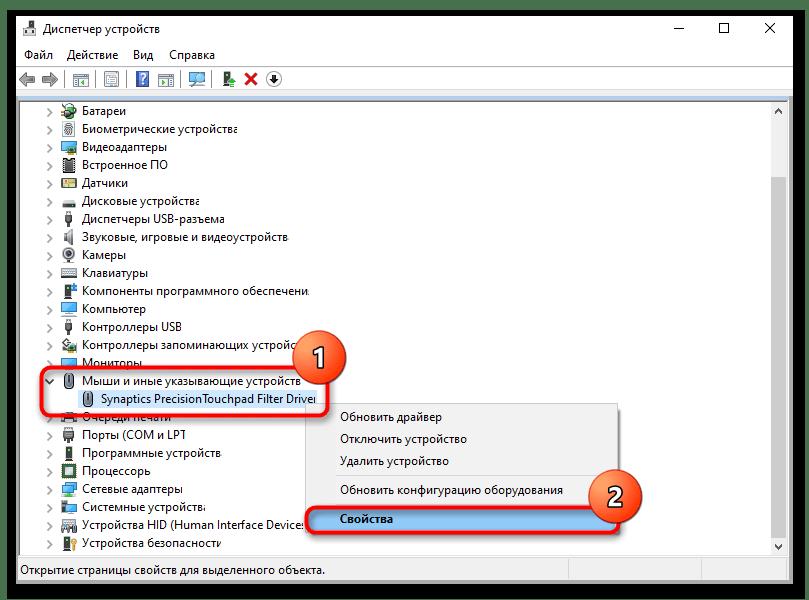 Как отключить тачпад на ноутбуке АСУС-17