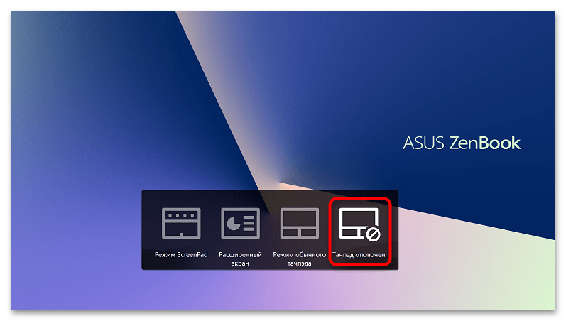 Как отключить тачпад на ноутбуке АСУС-5