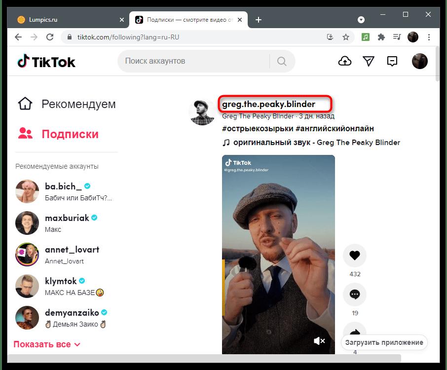 Как отписаться от человека в TikTok