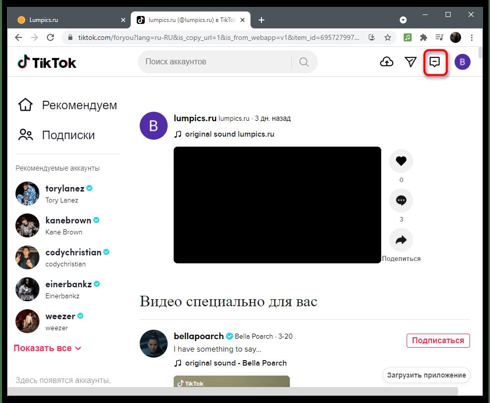 Как ответить на комментарий в TikTok-21