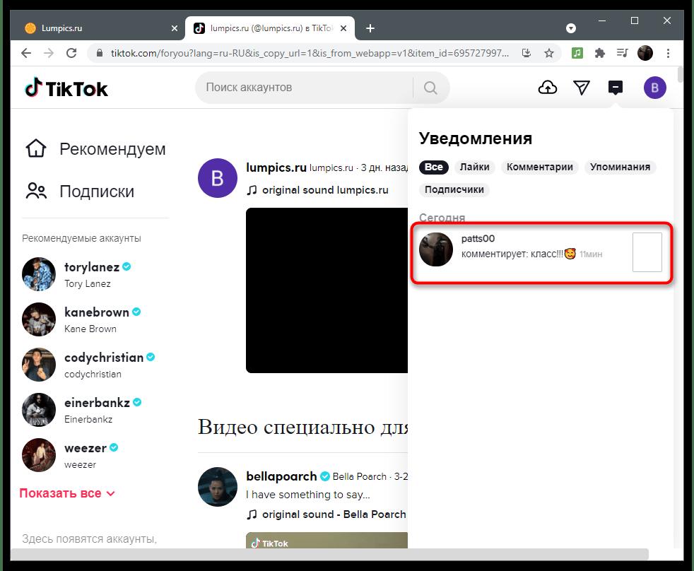 Как ответить на комментарий в TikTok-23