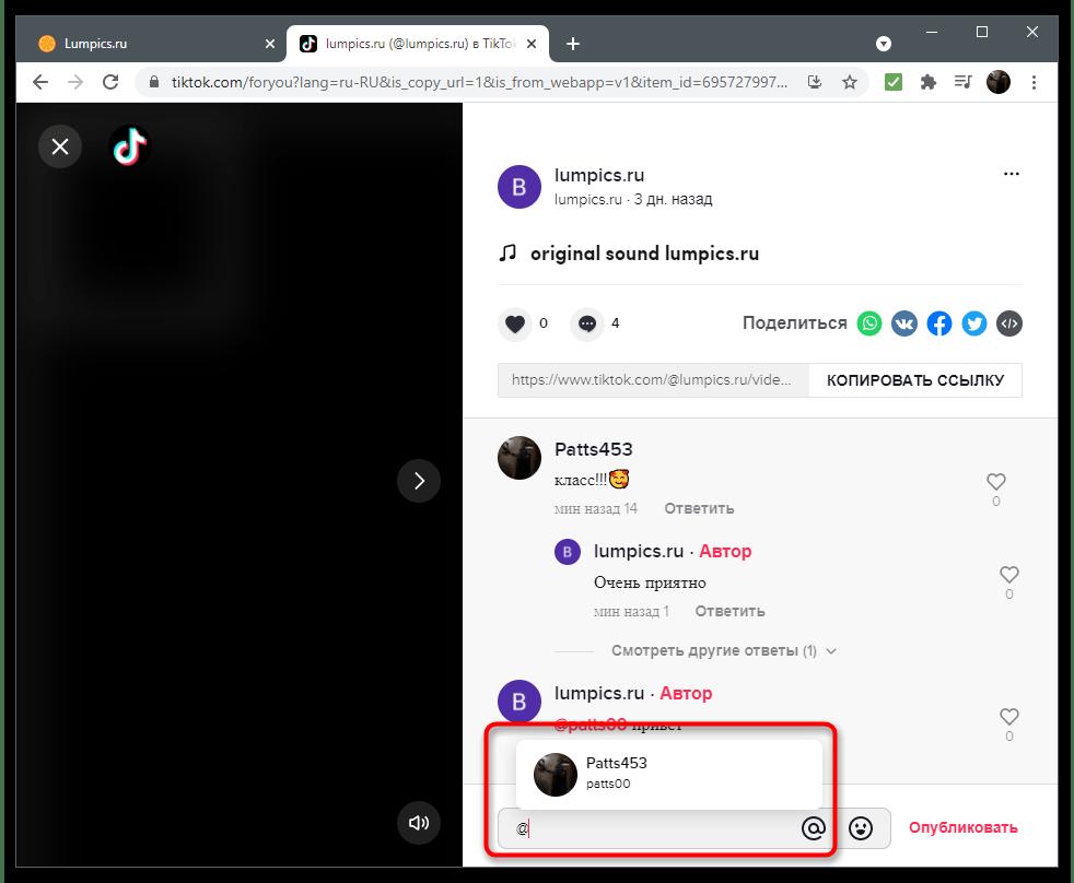Как ответить на комментарий в TikTok-34