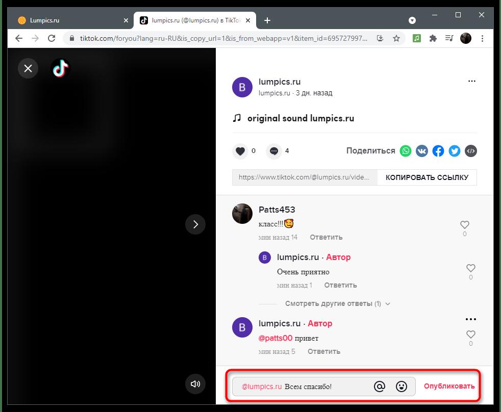 Как ответить на комментарий в TikTok-36