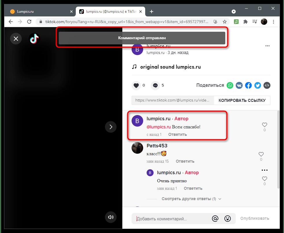 Как ответить на комментарий в TikTok-37