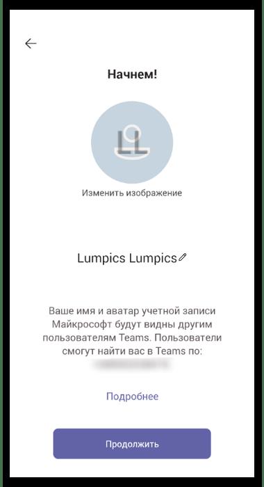 Как пользоваться Microsoft Teams