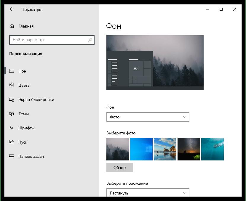 Изменение фона рабочего стола в Windows