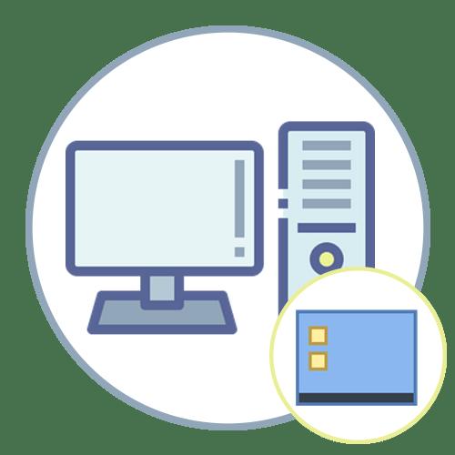 Как поменять фон на рабочем столе