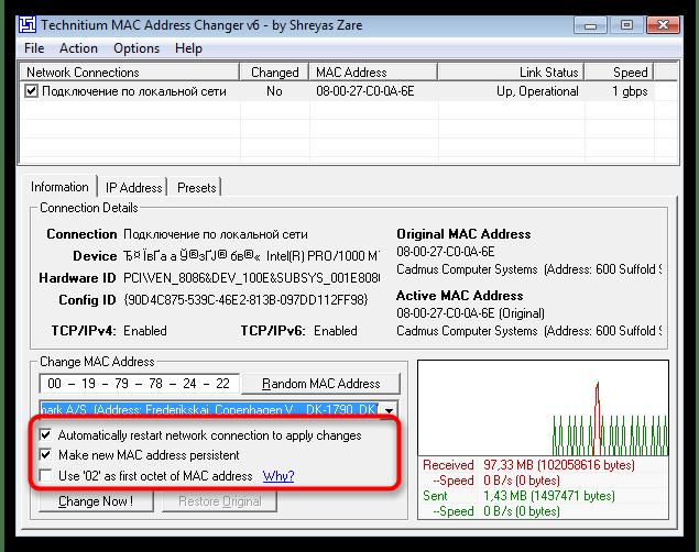 Как поменять MAC-адрес компьютера в Windows 7