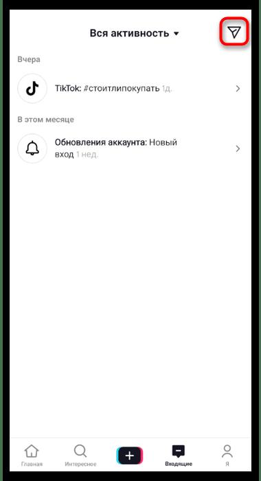 Снятие блокировки с пользователя в TikTok