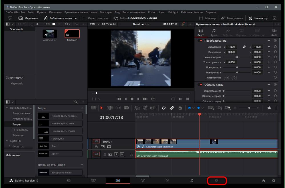 Как сделать обратную съемку в ТикТоке-35