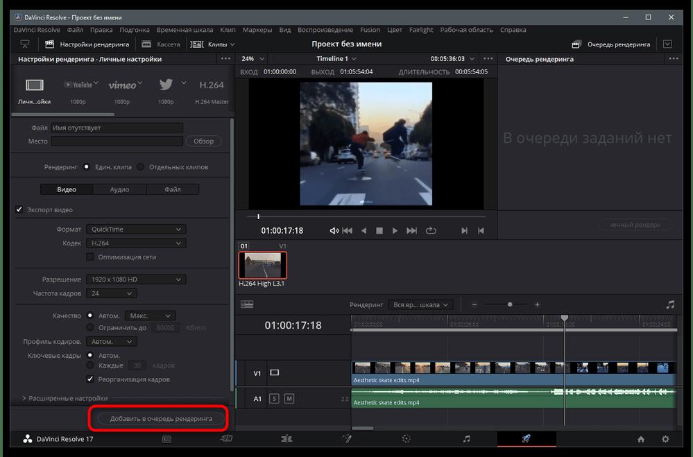 Как сделать обратную съемку в ТикТоке-37