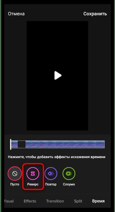 Как сделать обратную съемку в ТикТоке-7